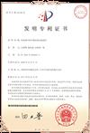 中国・国際特許登録 CN101146880