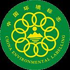 中国環境ラベル取得 No.05512P1002850ROS